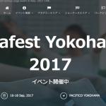 パシフィコ横浜で毎年行われるアジア最大級のヨガイベント、ヨガフェスタってどんなところ?