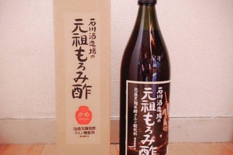 【もろみ酢】石川酒造場の元祖もろみ酢を数週間試してみた結果。疲労回復〜美肌になれてダイエット効果も期待出来る!
