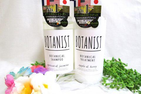 植物由来のバスブランド「BOTANIST」を使うとハリ・コシが出るらしい。人気の定番商品の使用感をレビューします