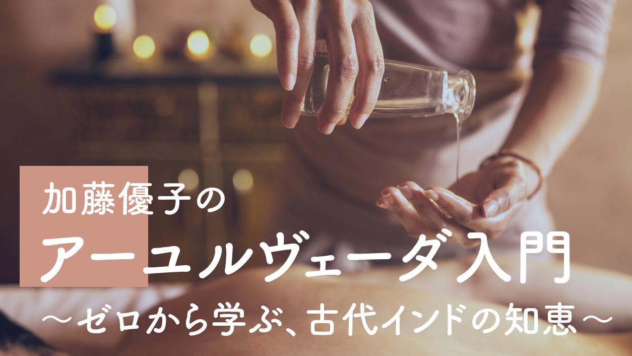 加藤優子のアーユルヴェーダ入門