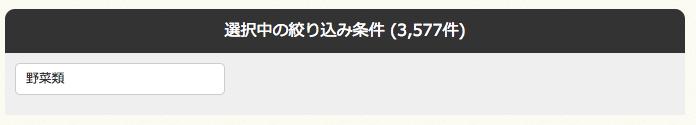 furustochoice-yasai-kensu